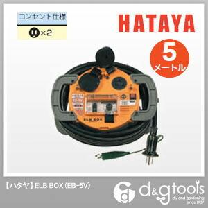【送料無料】ハタヤ/HATAYA ハタヤ負荷電流値設定可変型ELBボックス電線5m EB-5V