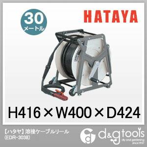 【送料無料】ハタヤ/HATAYA 溶接ケーブルリール EDR-3038