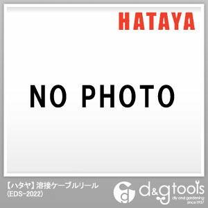 【送料無料】ハタヤ/HATAYA 溶接ケーブルリール EDS-2022