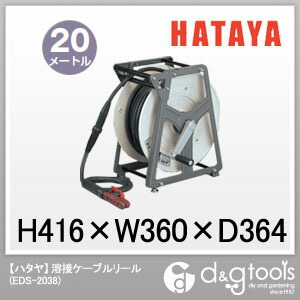 【送料無料】ハタヤ/HATAYA 溶接ケーブルリール EDS-2038