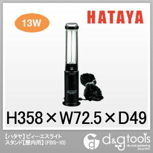 ハタヤビィーエスライト単相100V13W蛍光灯スタンド電線10m   FBS-10