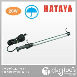 フローライト屋外用20W蛍光灯ハンドランプ   FLW-10