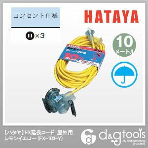 ハタヤ防雨型2P延長コード10mレモンイエロー レモンイエロー   FX-103-Y
