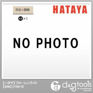 【送料無料】ハタヤ/HATAYA ハタヤ防雨型フローレンライト40W蛍光灯付電線0.6m FXW-0