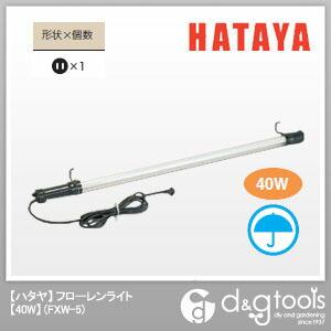 【送料無料】ハタヤ/HATAYA ハタヤ防雨型フローレンライト40W蛍光灯付電線5m FXW-5