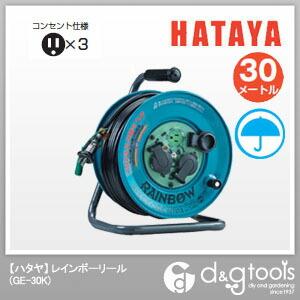 ハタヤ/HATAYA ハタヤ屋外用レインボーリール単相100Vアース付30m 300 x 220 x 370 mm GE-30K