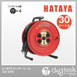 ハタヤサンデーリール単相100Vアース付30m   GS-301K