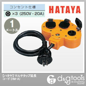 ハタヤマルチタップ延長コード三相200V接地付20A1mコンセント3ツ口   HM-A