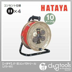 ハタヤJT-3型コードリール単相100V10m   JT3-101