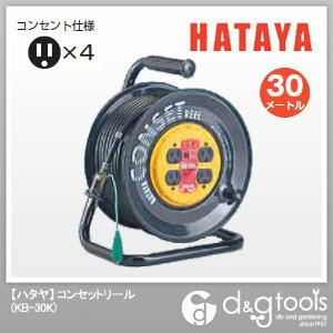ハタヤコンセント盤固定型ブレーカーリール単相100Vアース付30m   KB-30K