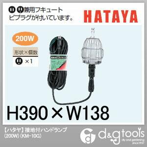 ハタヤ補助コードランプ200W耐震電球付電線10m2P接地付コンセント付   KM-10G
