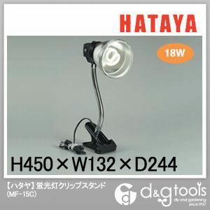 【送料無料】ハタヤ/HATAYA ハタヤ蛍光灯マグスタンド18W蛍光灯付電線1.6mクリップ付 MF-15C