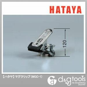 ハタヤ/HATAYA ハタヤマグクリップ丸型マグネット付(ワンタッチ解除レバー付)高さ120mm MGC-1
