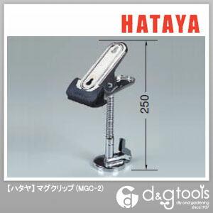 ハタヤ/HATAYA ハタヤマグクリップ丸型マグネット付(ワンタッチ解除レバー付)高さ250mm MGC-2