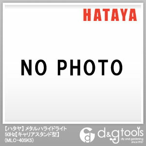 【送料無料】ハタヤ/HATAYA ハタヤメタルハライドライト400W電線5m(キャリアスタンド型) MLC-405K5