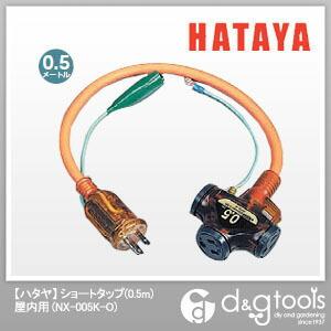 ハタヤ2P接地付ショートタップ0.5m  0.5m NX-005K-O