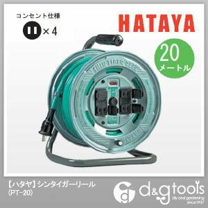 ハタヤシンタイガーリール単相100V3.5sq20m   PT-20
