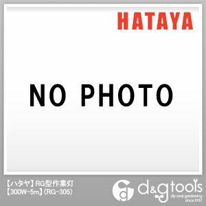 【送料無料】ハタヤ/HATAYA ハタヤ防雨型作業灯リフレクターランプ300W100V電線5mバイス付 5m RG-305