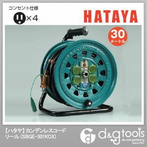 ハタヤカンデンレスコードリール単相100V30m   SBGE-301KCX