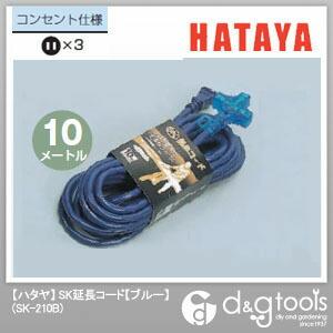 ハタヤSK延長コード単相100V10m青 ブルー   SK-210B