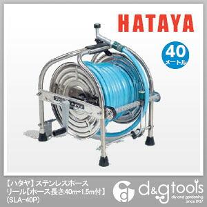 ハタヤステンレス(SUS304)ホールリール40m耐圧ホースレバーノズル付  【ホース長さ:40m+1.5m付】 SLA-40P