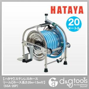 【送料無料】ハタヤ/HATAYA ハタヤステンレス(SUS304)ホースリール20m耐圧ホースレバーノズル付 【ホース長さ:20m+1.5m付】 SSA-20P