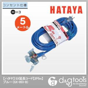 ハタヤ2P延長コード5m ブルー 5m SX-053-B