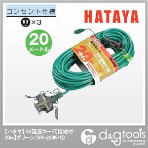 ハタヤ2P接地付延長コード20mアースグリーン 緑 20m SX-203K-G