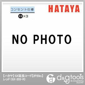 ハタヤ/HATAYA SX延長コード屋内用2P レッド 20m SX-203-R