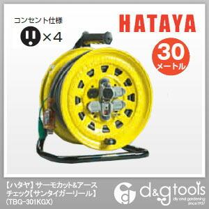 ハタヤサンタイガーリール単相100V型30m温度センサー・アースチェック付   TBG-301KGX