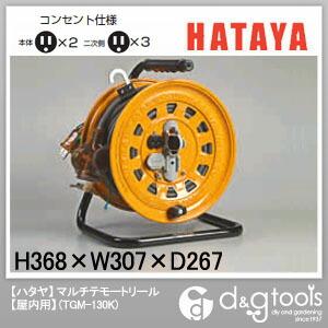 ハタヤ逆配電型コードリールマルチテモートリール単相100Vアース付27+6m   TGM-130K