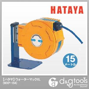 【送料無料】ハタヤ/HATAYA ハタヤ自動巻取ホースリールウォーターマック水用15m 482 x 442 x 240 mm WXP-154