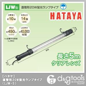 ハタヤ防雨型LEDフローレンライト約10W電線5mクリアレンズタイプ   LJW-5