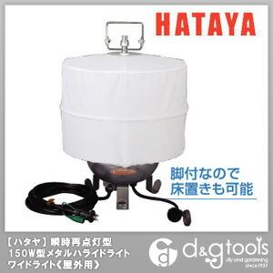 【送料無料】ハタヤ(HATAYA) ハタヤ瞬時再点灯型150Wメタルハライドライトワイドライト5m電線付 MLB-150KH