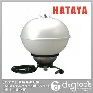 【送料無料】ハタヤ/HATAYA ハタヤ瞬時再点灯型150Wメタルハライドライトボールライト5m電線付 MLA-150KH