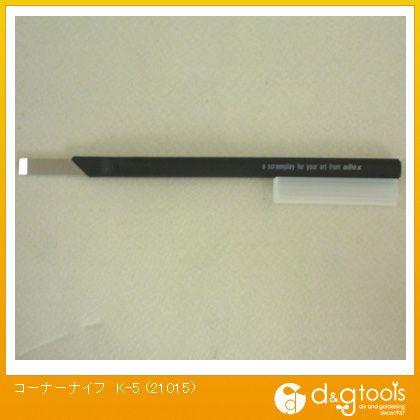 コーナーナイフK-5   21015
