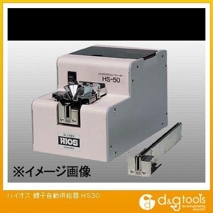 【送料無料】ハイオス 螺子自動供給器 HS30