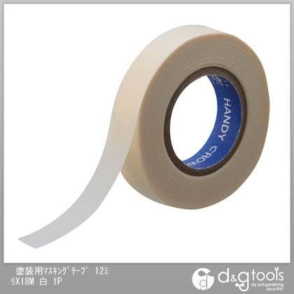 塗装用マスキングテープ 白 12mm×18m