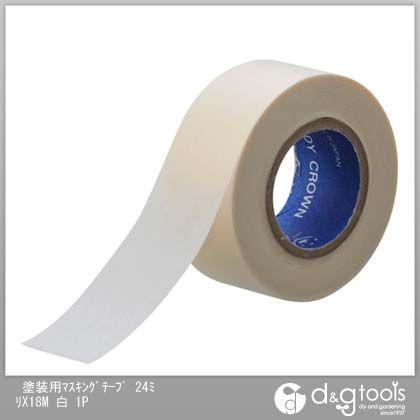 塗装用マスキングテープ 白 24mm×18m