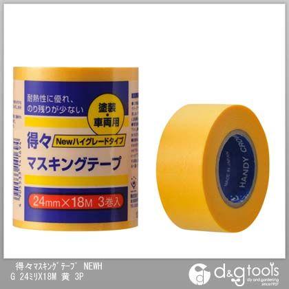 得々マスキングテープ NEWHG 黄 24mm×18m  3 巻