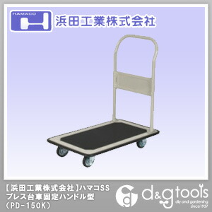 浜田工業 ハマコSSプレス台車固定ハンドル型 PD-150K