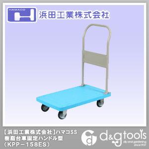浜田工業 ハマコSS樹脂台車固定ハンドル型 KPP-158ES