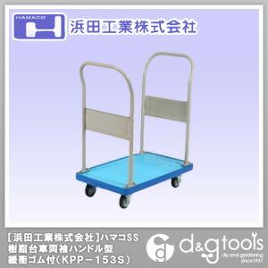 浜田工業 ハマコSS樹脂台車両袖ハンドル型緩衝ゴム付 KPP-153S