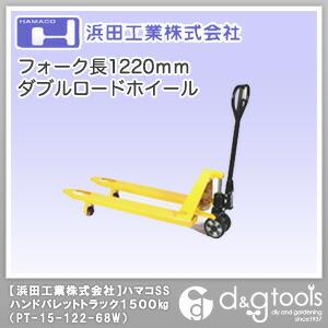 【送料無料】浜田工業 ハマコSSハンドパレットトラック1500kgフォーク長さ1220mm PT-15-122-68W