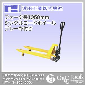 【送料無料】浜田工業 ハマコSSハンドパレットトラック1500kgフォーク長さ1050mm(B) PT-15-105-55S