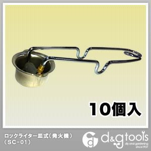 ロックライター皿式/発火機10個入   SC-01