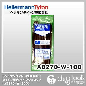 ヘラマンタイトン インシュロックタイ ABシリーズ 黒 AB270-W 100本
