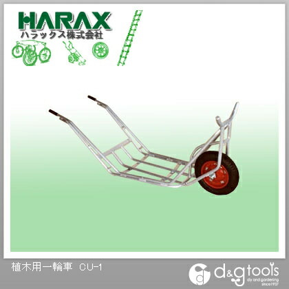【送料無料】※法人専用品※ハラックス(HARAX) 植木用一輪車植木運搬用一輪車 CU-1