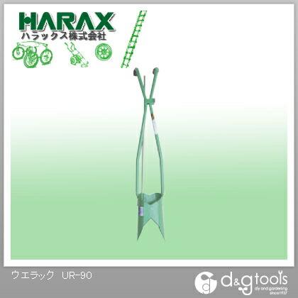 【送料無料】※法人専用品※ハラックス(HARAX) ウエラック万能移植器 UR-90