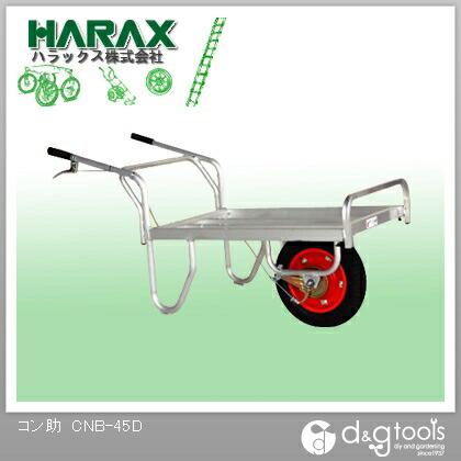 【送料無料】※法人専用品※ハラックス(HARAX) コン助一輪車ストッパー伸縮タイプブレーキ付 CNB-45D